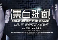 Color of the Game – 黑白迷宮 [2017]
